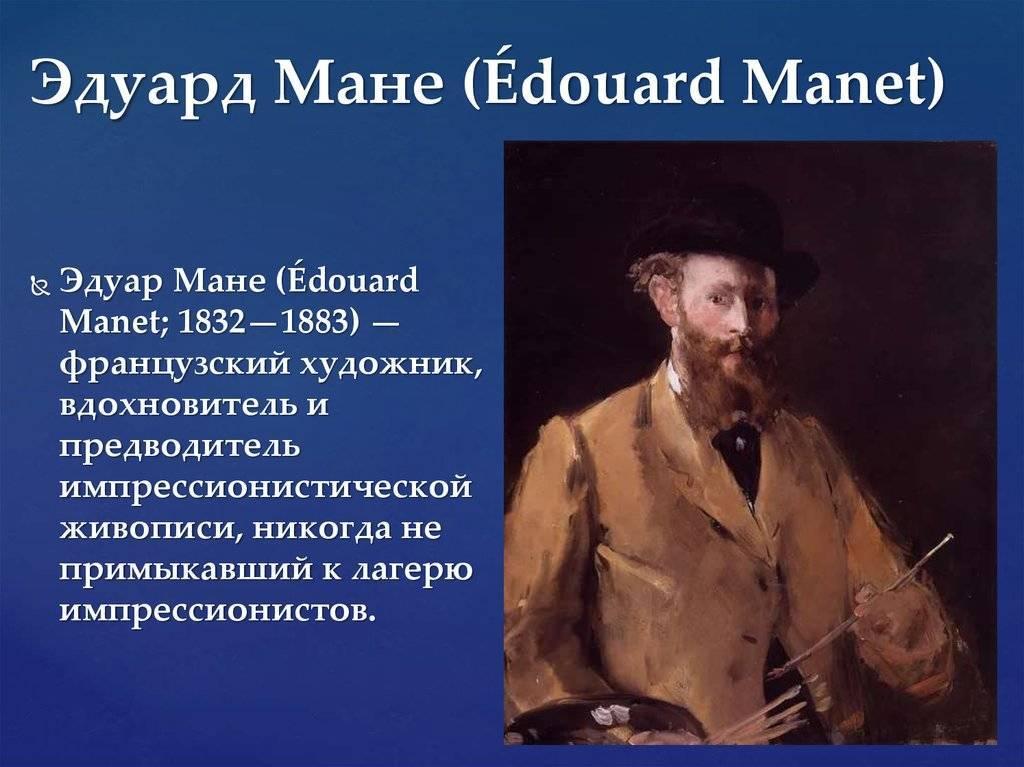 Эдуард-мане.рф
