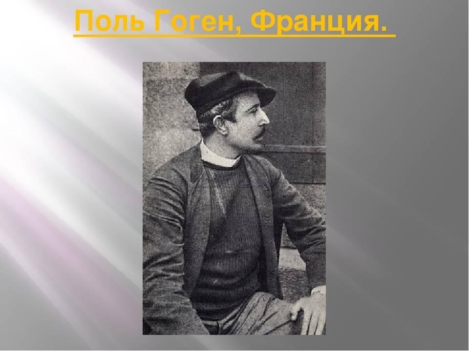 Биография Поля Гогена