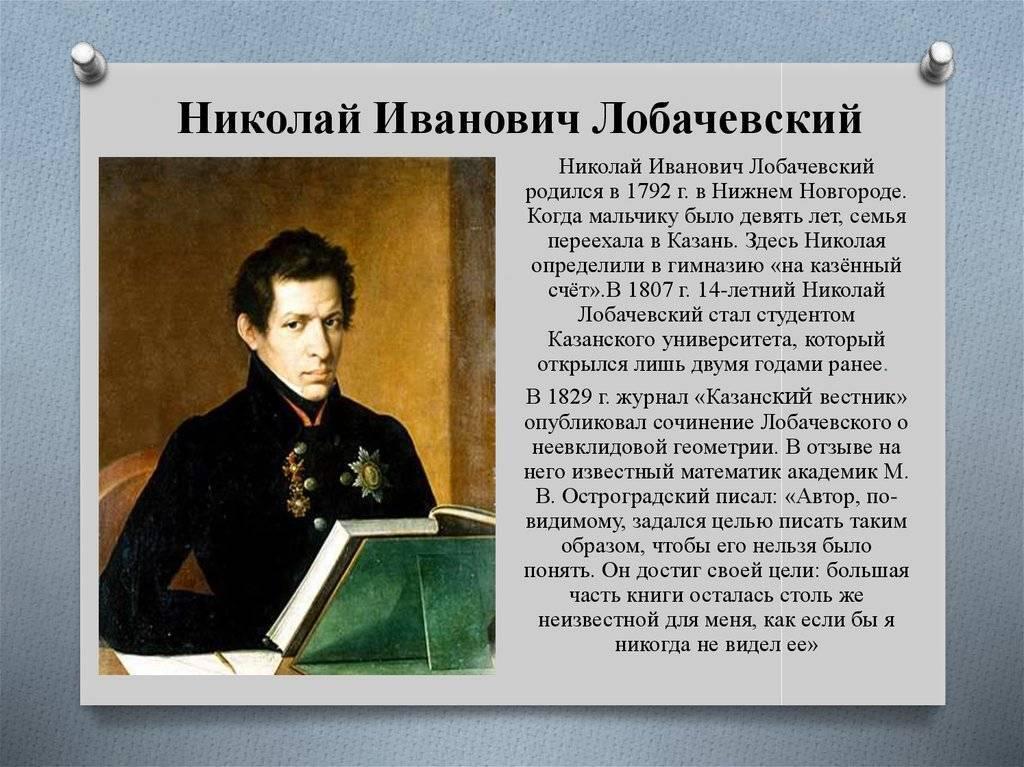 Лобачевский, николай иванович википедия