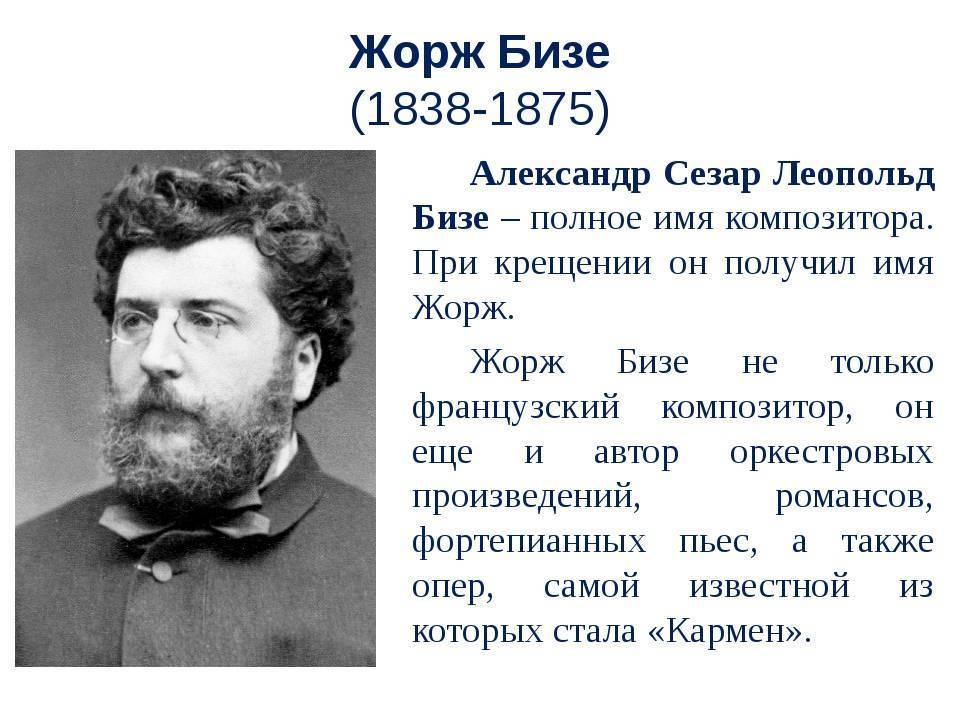 Краткая биография жоржа бизе | краткие биографии