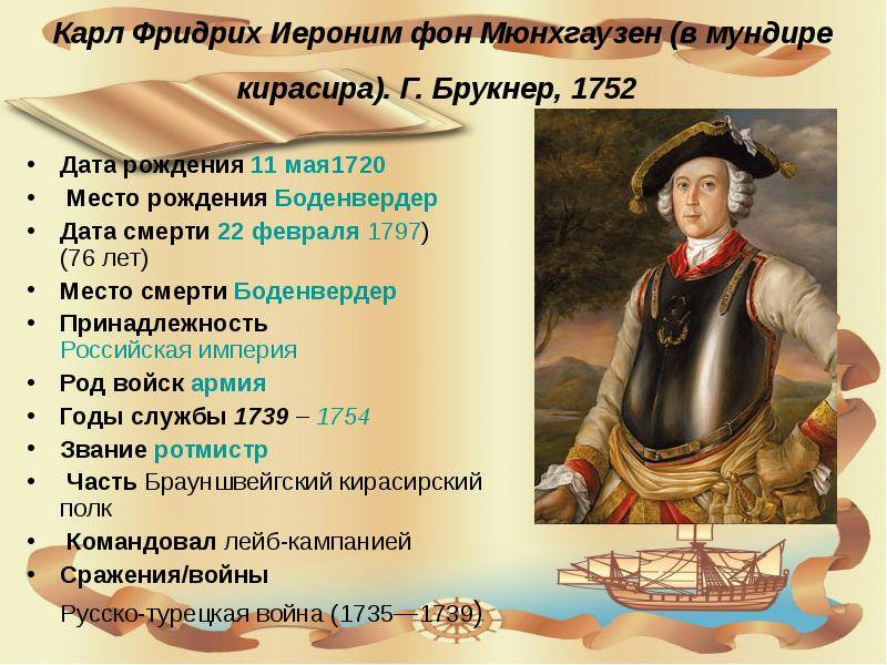 Здоровье. человек. природа.: 11 мая - день рождения барона мюнхгаузена. памятники барону (14)