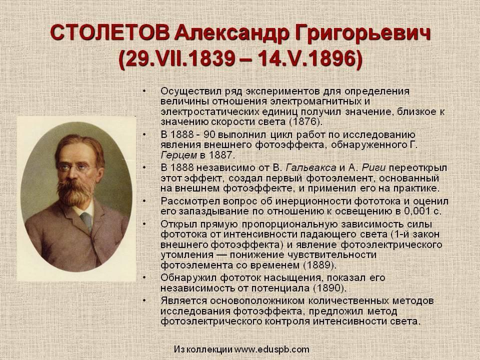 Александр григорьевич столетов википедия