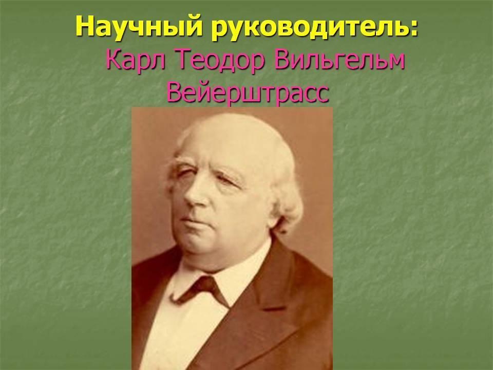 Вейерштрасс, карл теодор вильгельм википедия