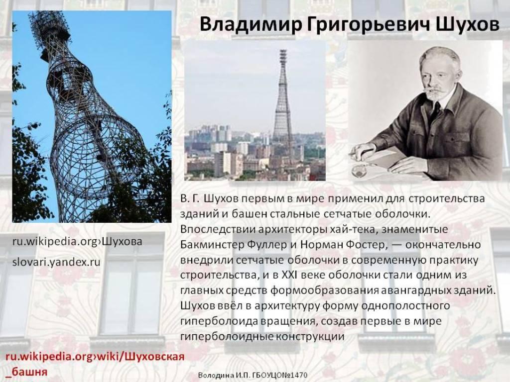 Владимир григорьевич шухов, создание строительных и инженерных конструкций