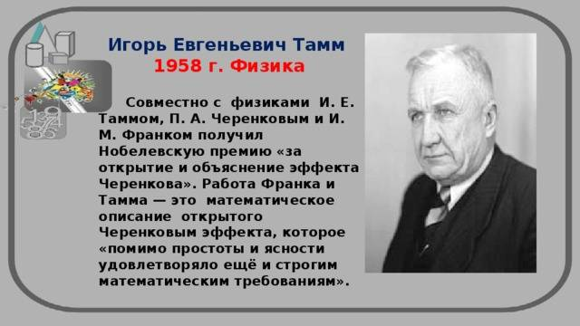 Тамм, игорь евгеньевич биография