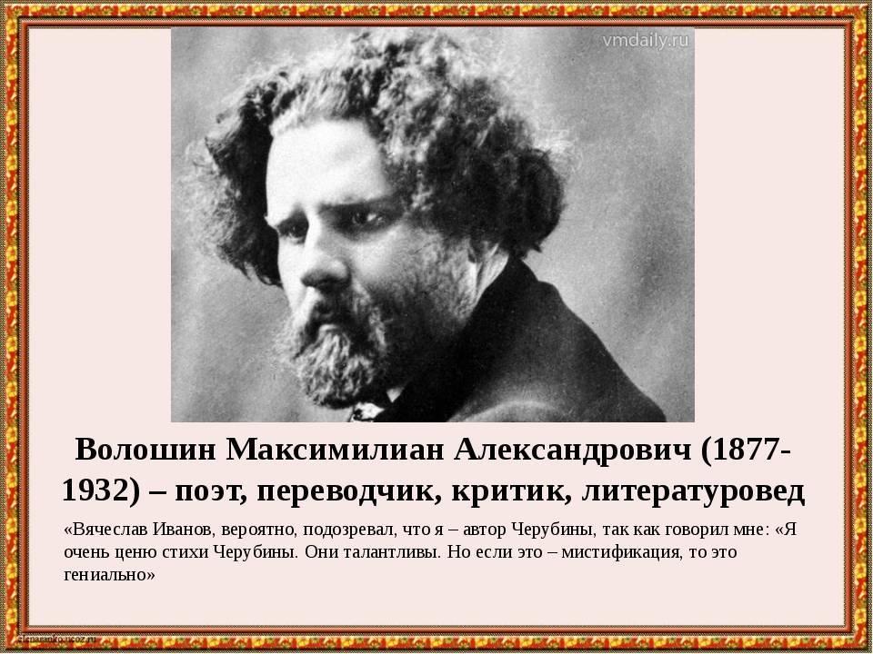 Максимилиан волошин - биография, информация, личная жизнь, фото, видео