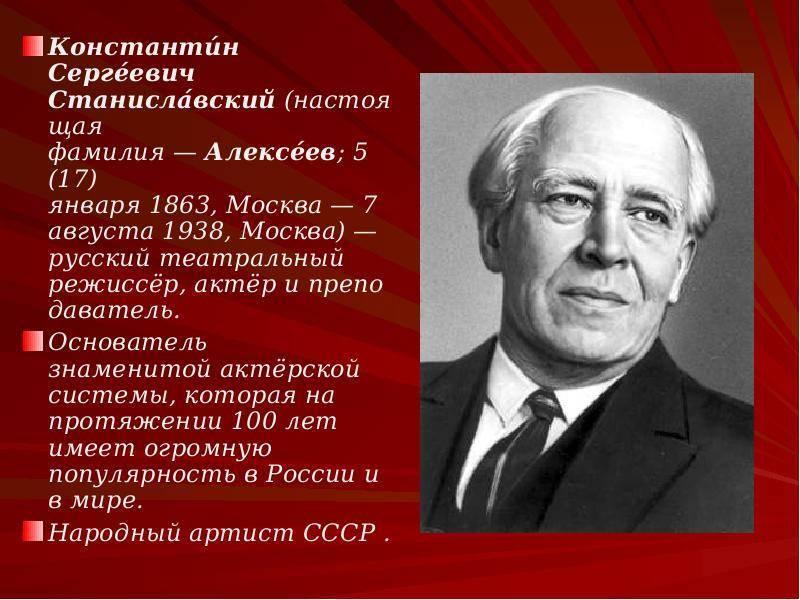 Станиславский биография кратко о режиссёре константине сергеевиче