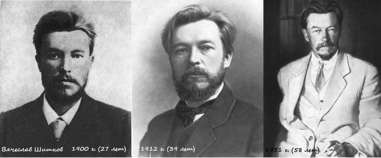 Вячеслав шишков - биография, информация, личная жизнь