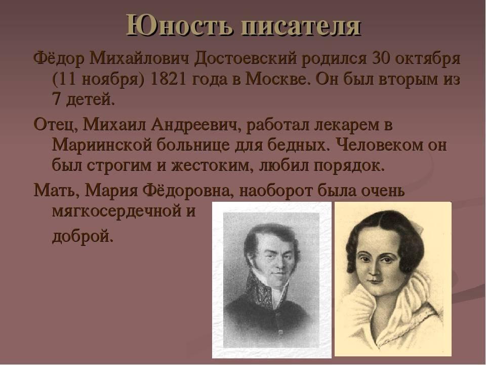 Михаил достоевский: биография, творчество, карьера, личная жизнь