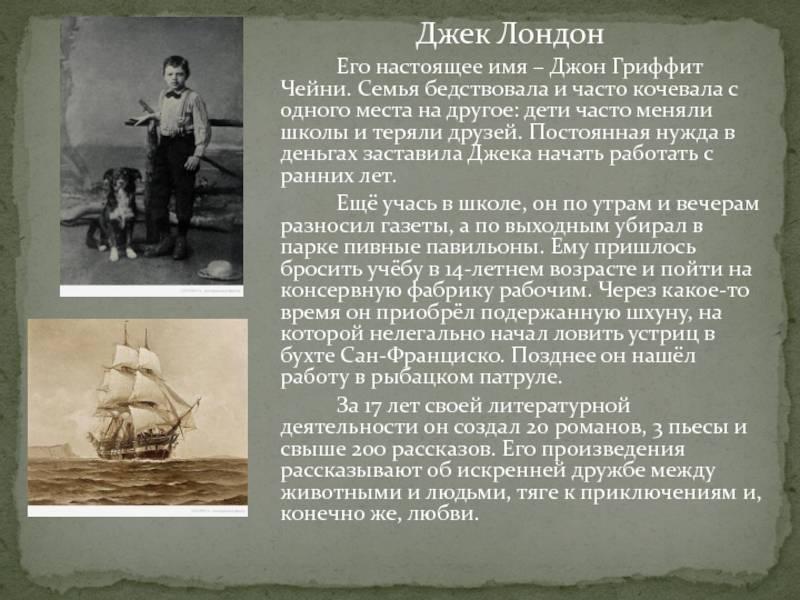 Джек лондон биография
