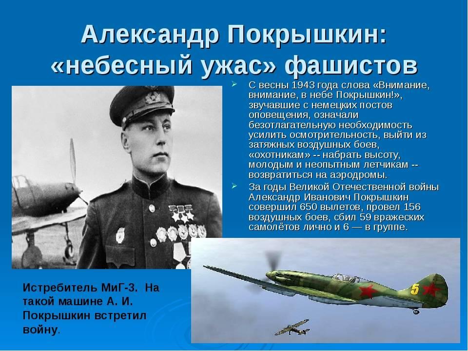 Александр покрышкин: биография и подвиги небесного аса ссср
