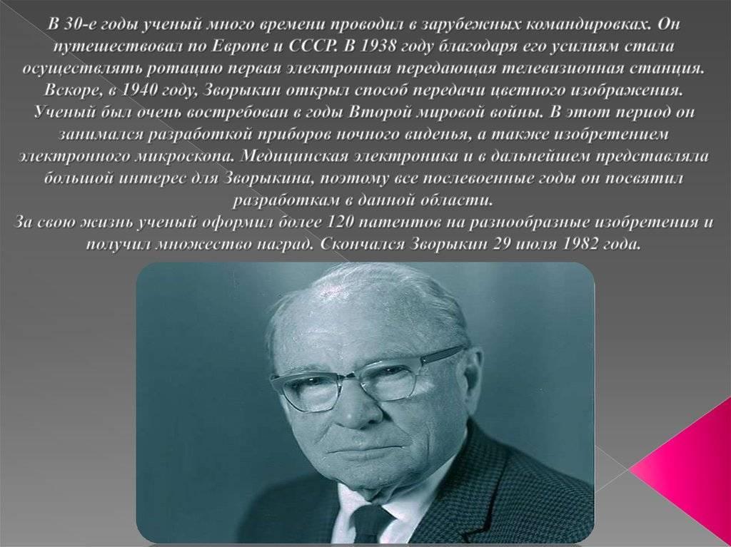 Владимир зворыкин — советский изобретатель телевидения