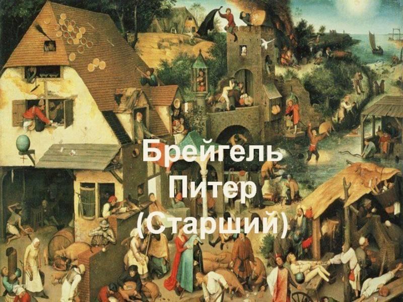 Брейгель питер (старший): биография и произведения
