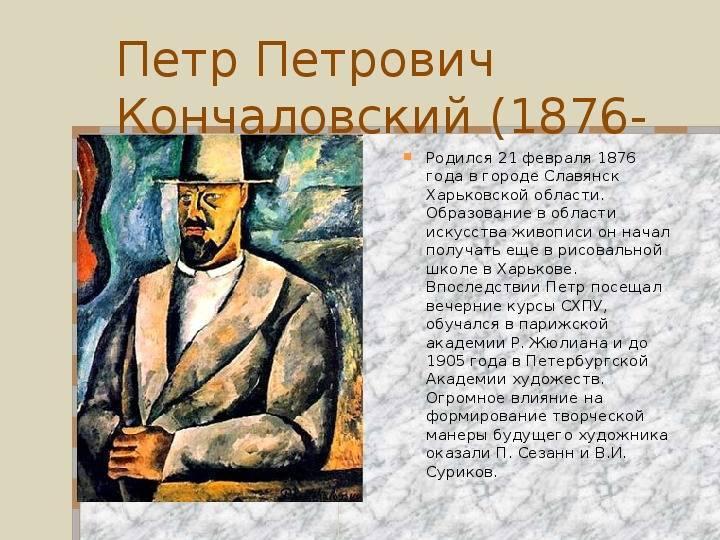 Петр кончаловский - вики