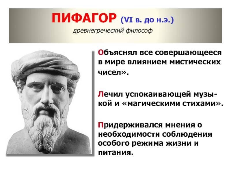 Пифагор (pythagoras), 570-495 до н. э.