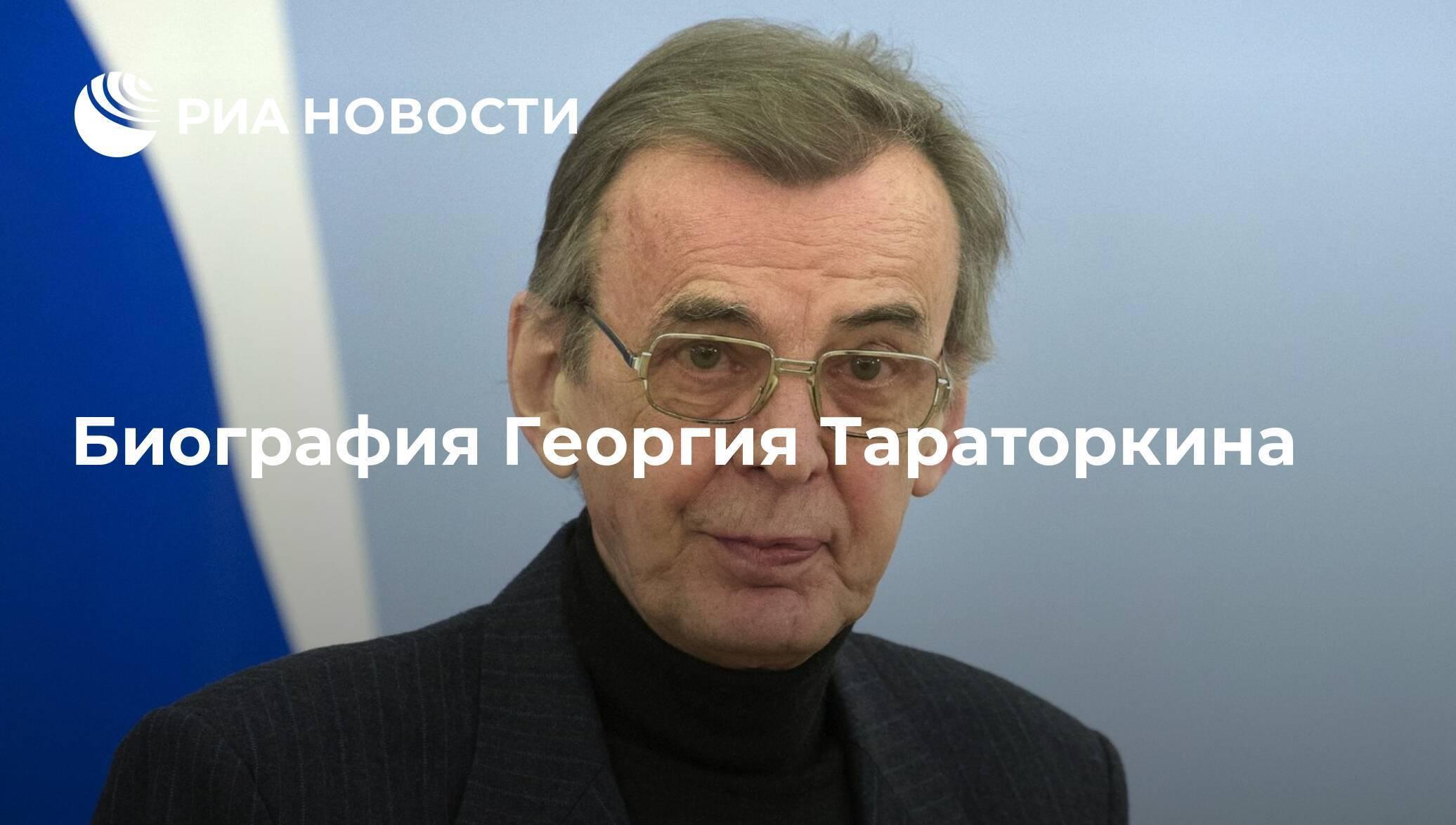 Тараторкин, георгий георгиевич — википедия. что такое тараторкин, георгий георгиевич