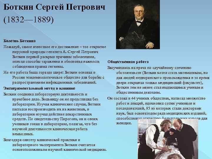 Боткин, сергей петрович википедия