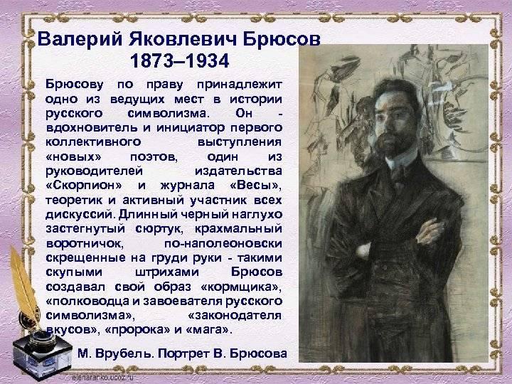 Валерий брюсов - биография, информация, личная жизнь, фото, видео