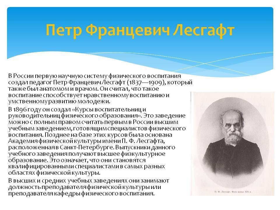 Лесгафт, пётр францевич — википедия