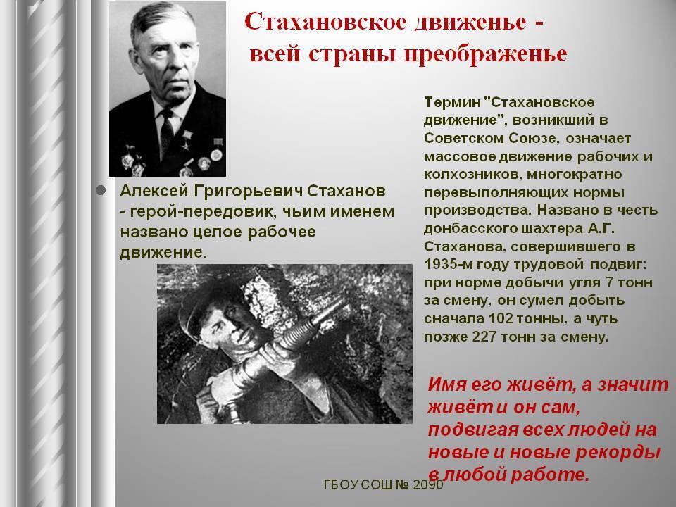 Алексей стаханов википедия