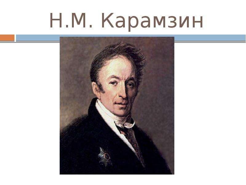 Карамзин, николай михайлович