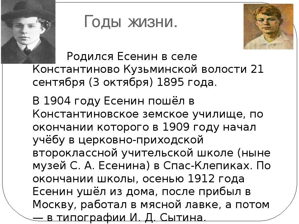 Сергей есенин — краткая биография поэта | краткие биографии