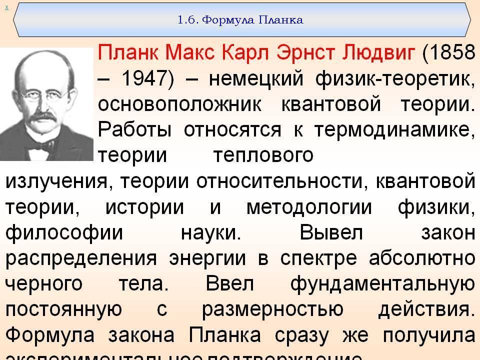 Макс планк - биография, информация, личная жизнь