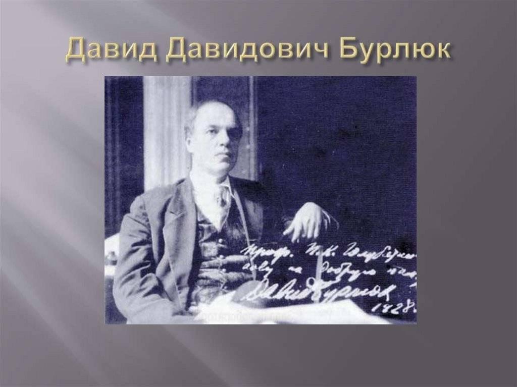 Давид бурлюк — эпатажный художник, один из основателей футуризма