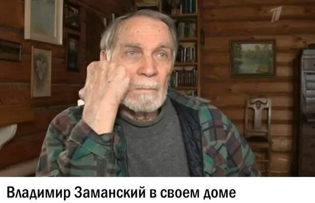 Заманский, владимир петрович