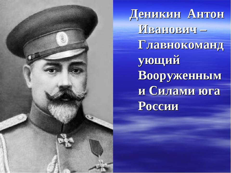 Антон иванович деникин — традиция