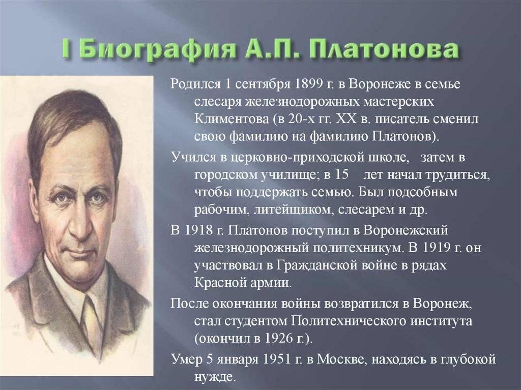 Андрей платонов - биография, фото, личная жизнь, произведения и последние новости   биографии