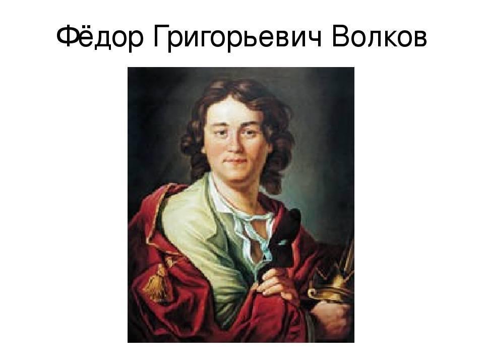 Актер федор волков: биография, творчество