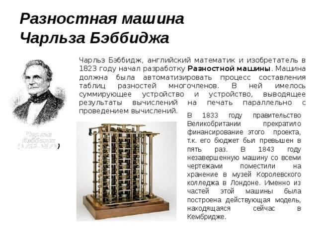 Краткая биография знаменитого учёного чарльза бэббиджа