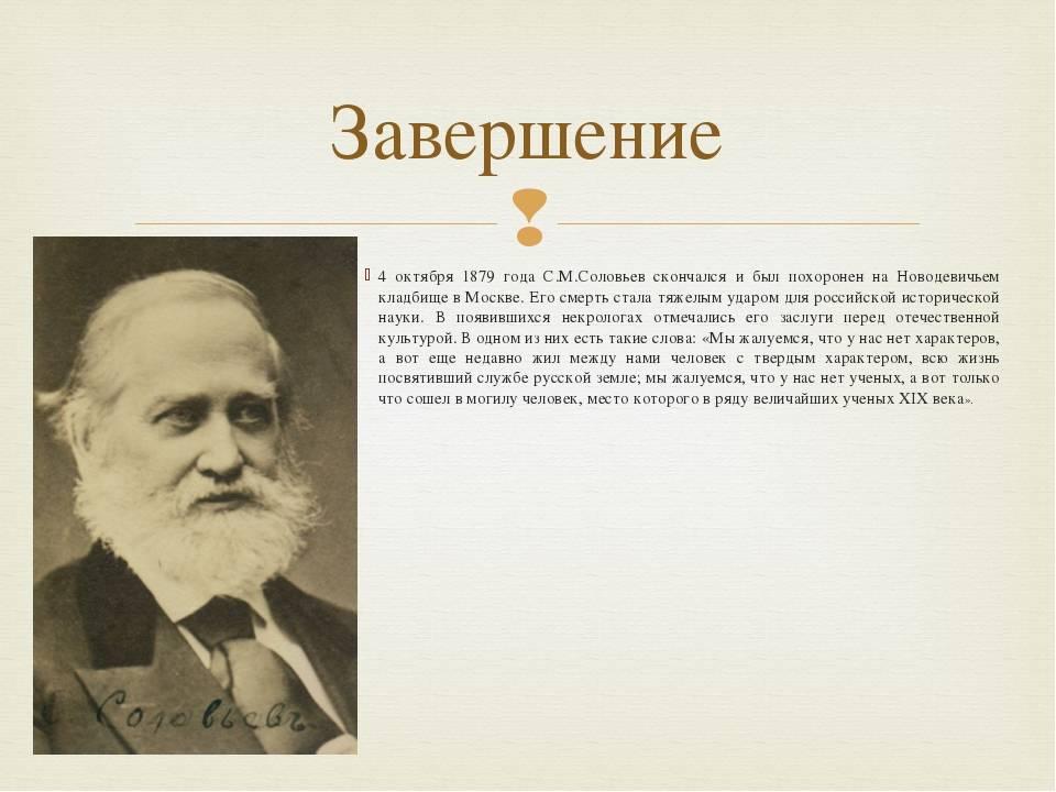 Сергей михайлович соловьёв (1885-1942)