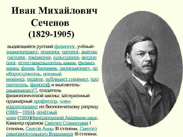 Биография сеченова ивана михайловича, открытия и интересные факты  