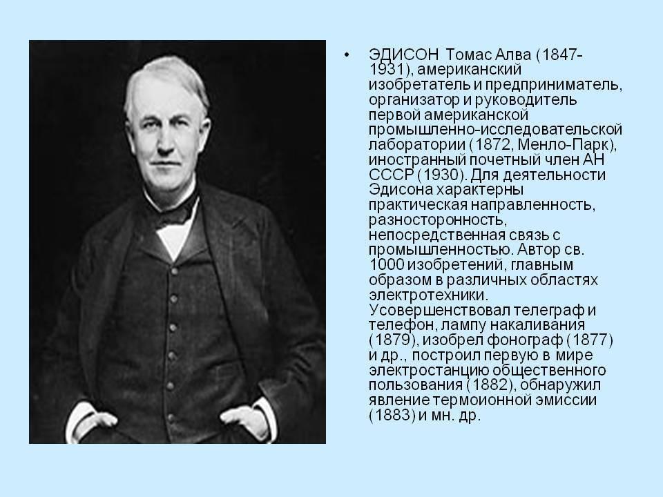 Полное описание жизни и основные изобретения томаса эдисона