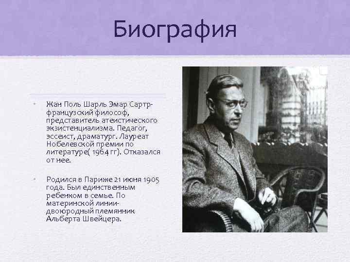 Сартр, Жан Поль Эмар
