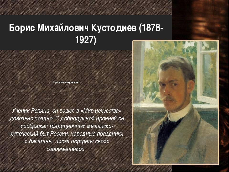 Кустодиев, борис михайлович — википедия. что такое кустодиев, борис михайлович