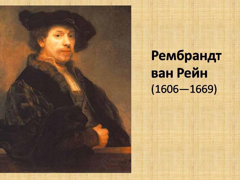 Рембрандт ван рейн — гений портретной живописи