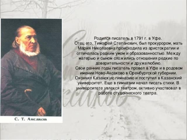 Аксаков, сергей тимофеевич