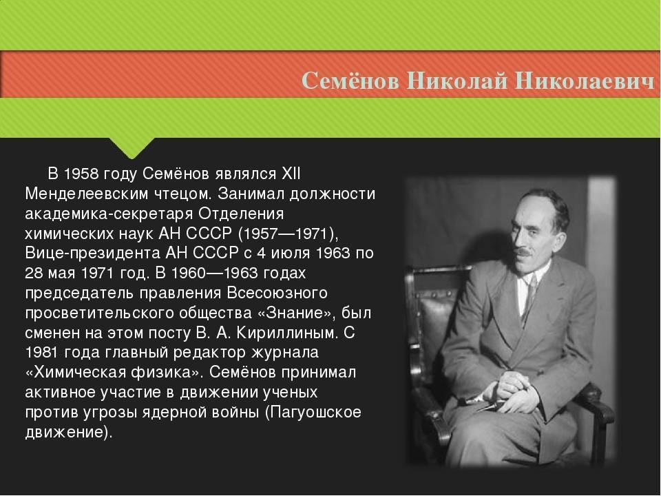 Семенов николай николаевич: биография, научная деятельность
