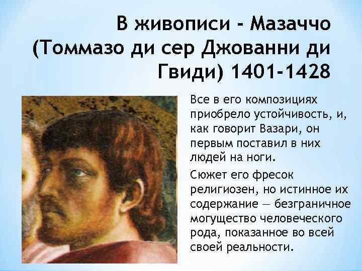 Мазаччо » биографии знаменитых людей, фото