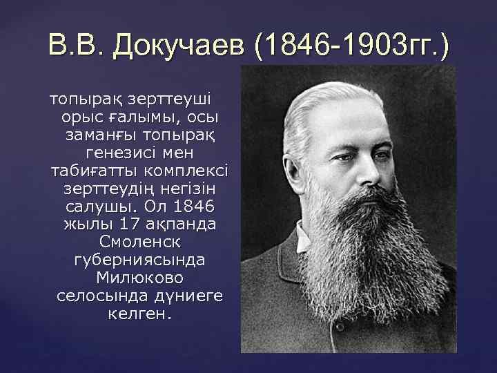 Василий васильевич докучаев биография, образование, геолого-геоморфологические исследования, создание генетического почвоведения