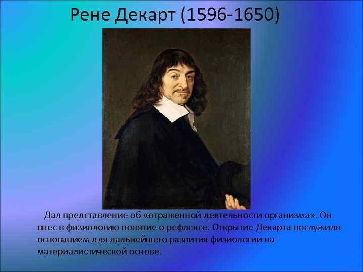 Рене декарт биография, философия и вклад