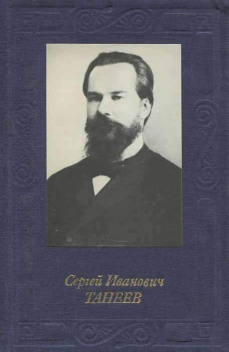Танеев сергей иванович