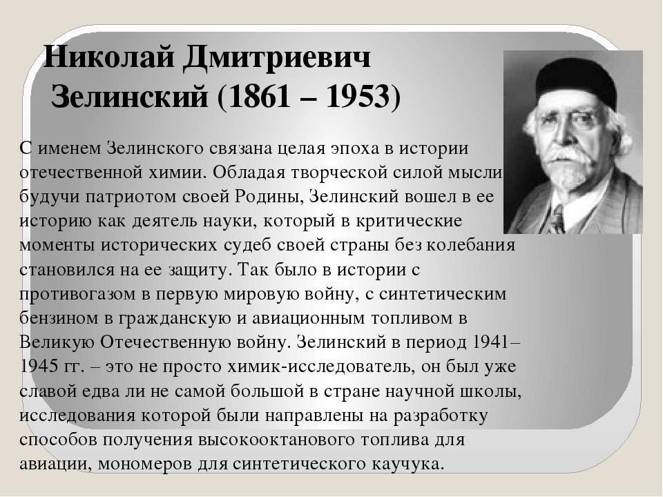 Николай дмитриевич зелинский - вики