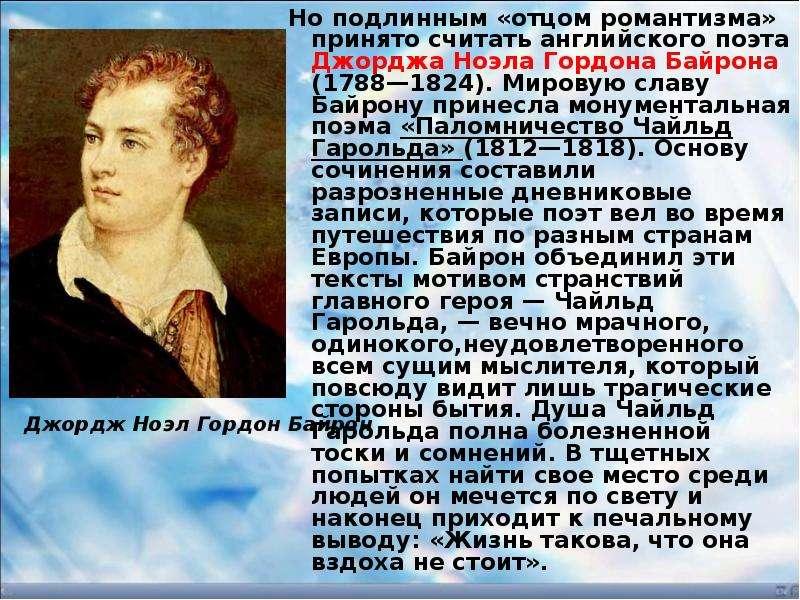 Джордж гордон  байрон -  биография, список книг, отзывы читателей - readly.ru
