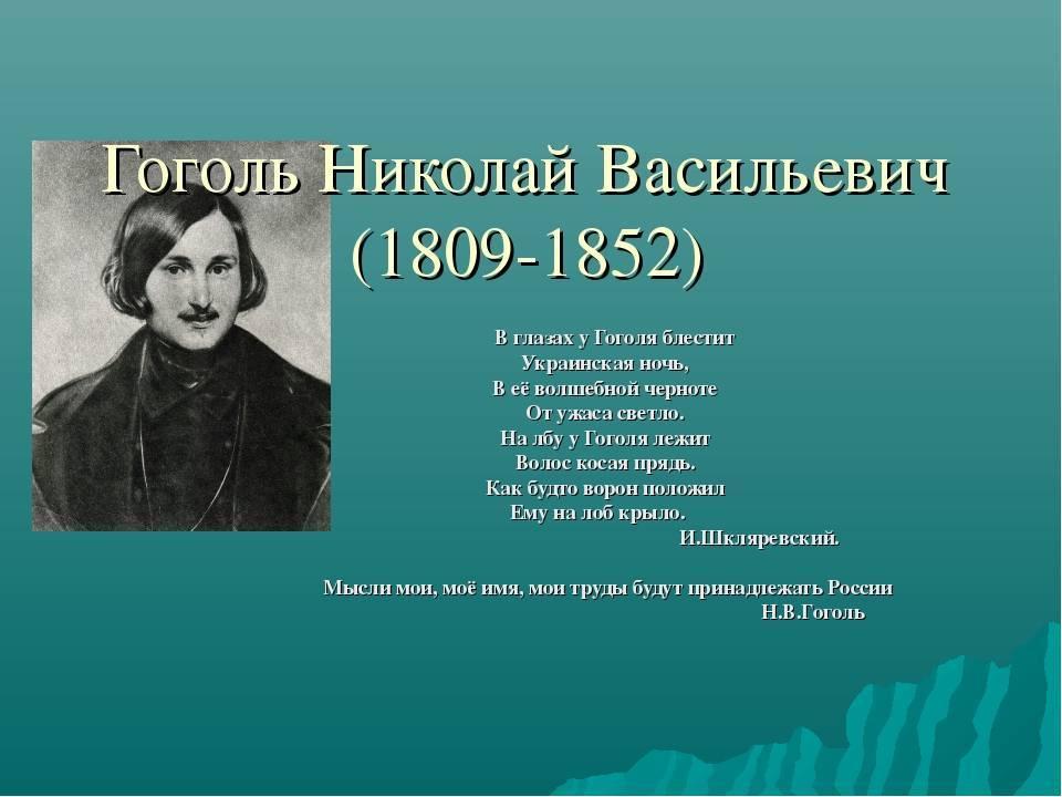 Биография николая васильевича гоголя