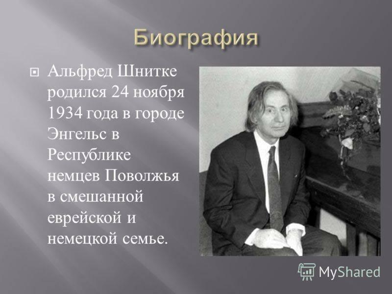 Альфред шнитке википедия