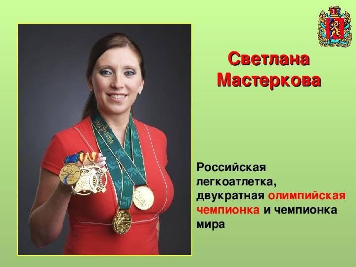 Мастеркова светлана: спортивные достижения и биография